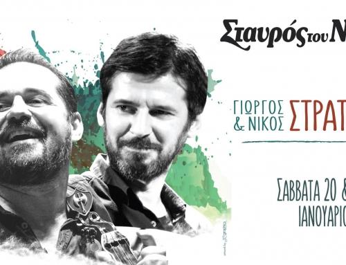 Γιώργος & Νίκος Στρατάκης