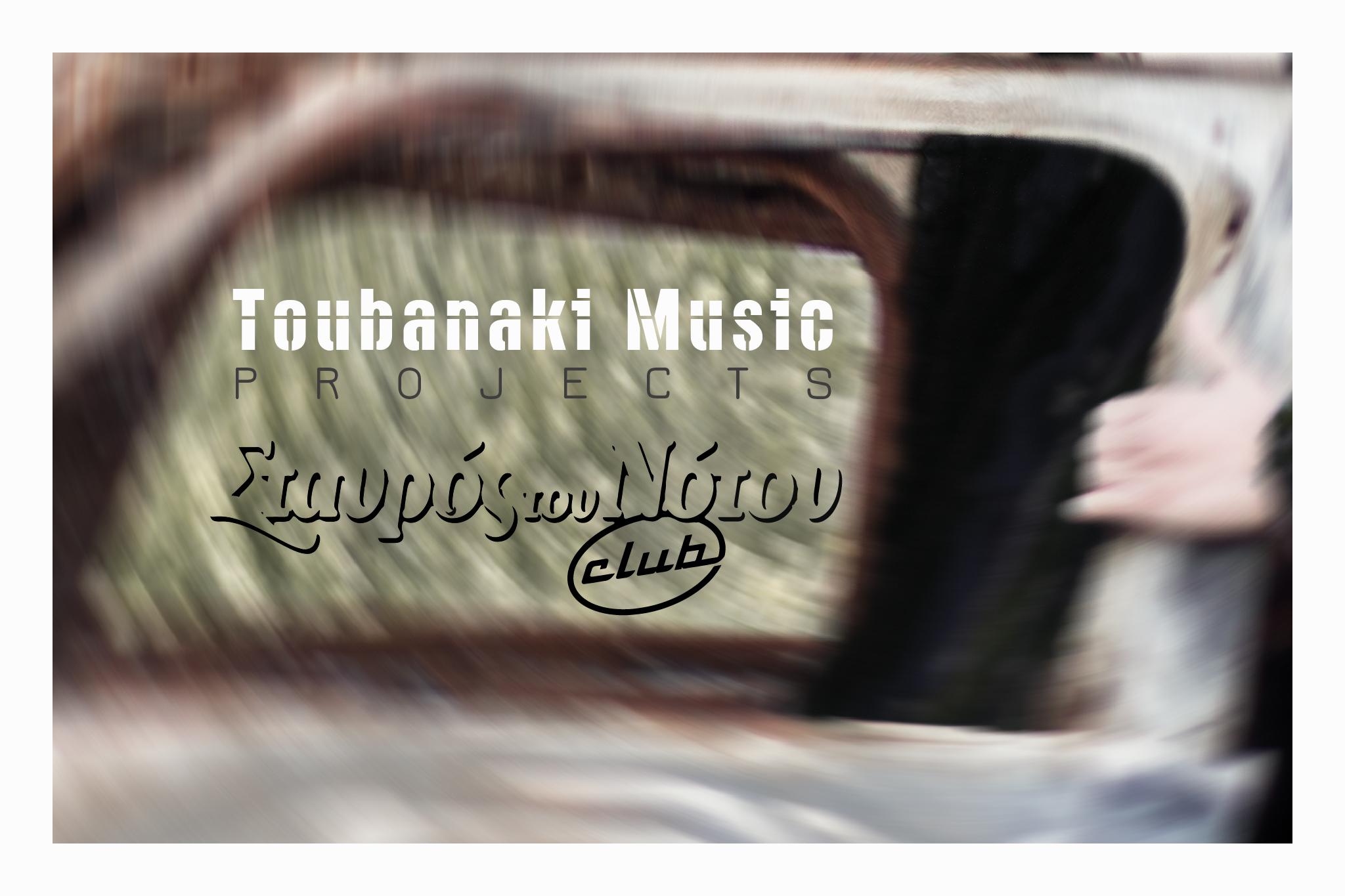 Aggeliki Toubanaki_STN_event cover