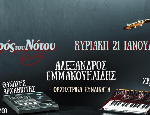 Αλέξανδρος Εμμανουηλίδης