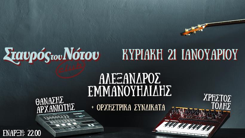 Emmanouildis_Stauros_Cover_01-18