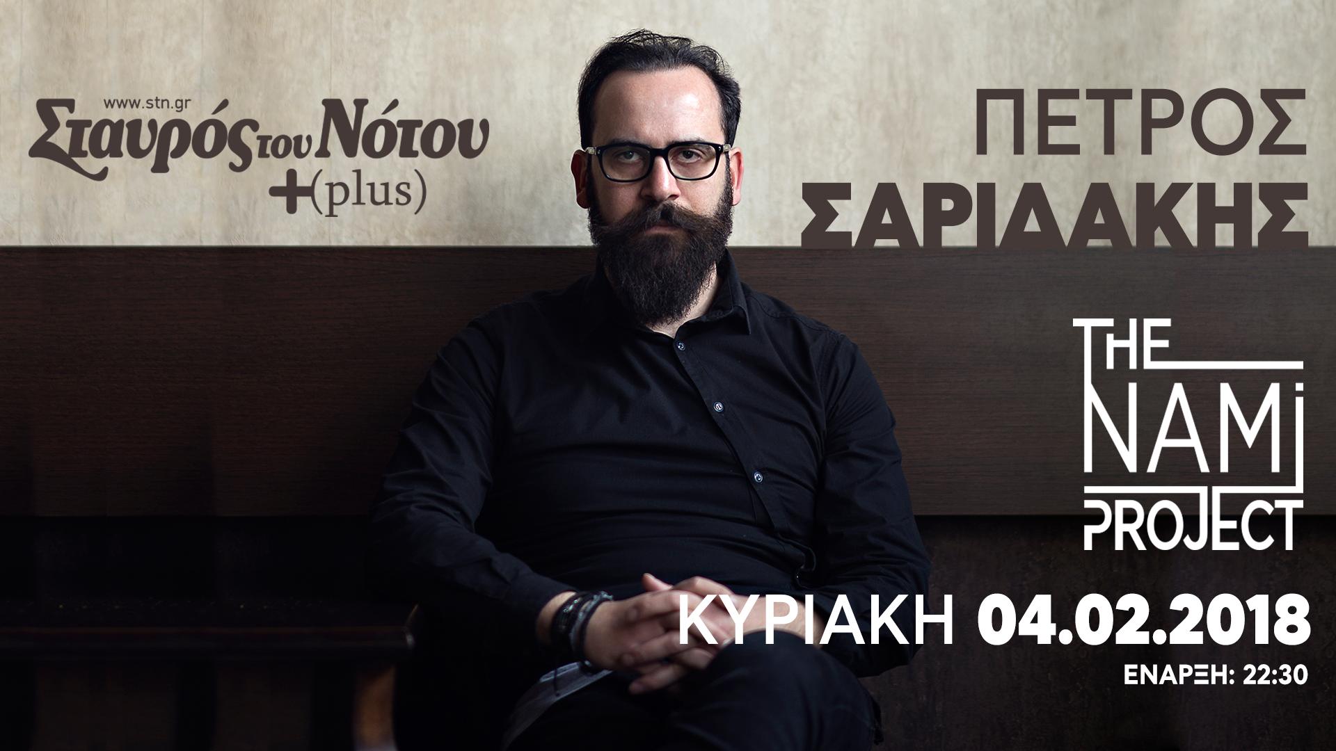 Saridakis_StavrosTouNotou_ΕVENT_Cover