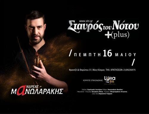 Ανδρέας Μανωλαράκης