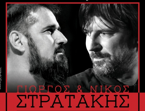 Νίκος & Γιώργος Στρατάκης