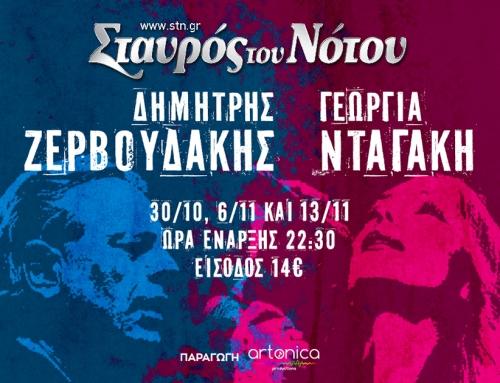 Δημήτρης Ζερβουδάκης – Γεωργία Νταγάκη