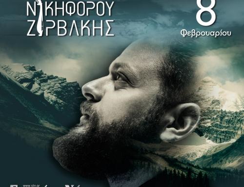 Γιώργος Νικηφόρου Ζερβάκης